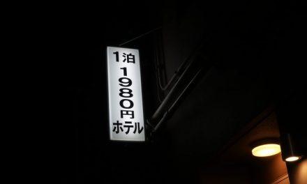 【東京一安い!?】1泊1980円ホテルは最強カプセルホテルっす