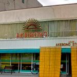 【姫路でせんベロ】AKEBONO STORE(あけぼのストア) が姫路で1番安い居酒屋や〜!