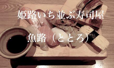 【姫路が誇る立ち食い寿司】やっと食べれました魚路(ととろ)のお寿司〜