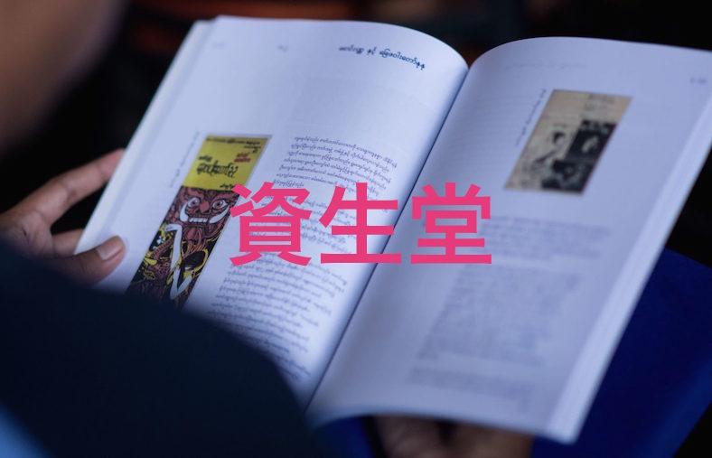 【ビジネス系大学院留学のための英語学習】Step up English SHISEIDO