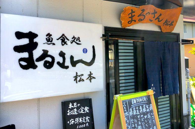 【武庫川渓谷後のランチ】噂のまるさん松本さんに行って満腹死しかけました
