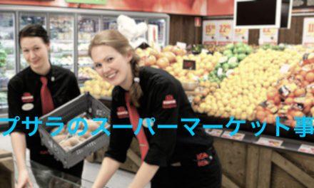 【北欧最古の大学】スウェーデン・ウプサラ大学留学記 – おすすめのスーパーマーケット –