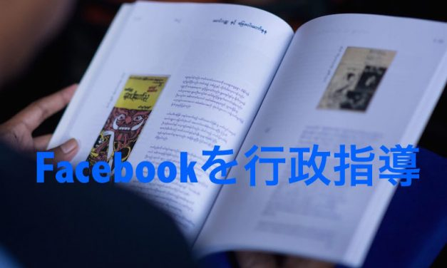 【ビジネス系大学院留学のための英語学習】Step up English Japan rebukes Facebook for gathering data through 'likes'