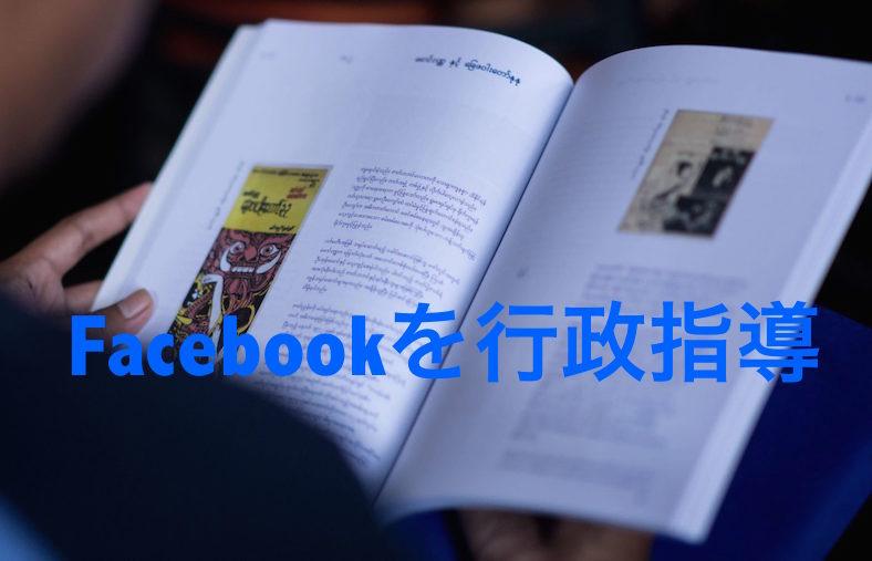 【ビジネス系大学院留学のための英語学習】Step up English Japan rebukes Facebook for gathering data through 'likes'