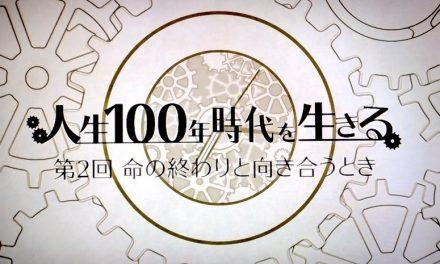 【NHK シリーズ「人生100年時代を生きる」】から家族の終末期医療を考える2