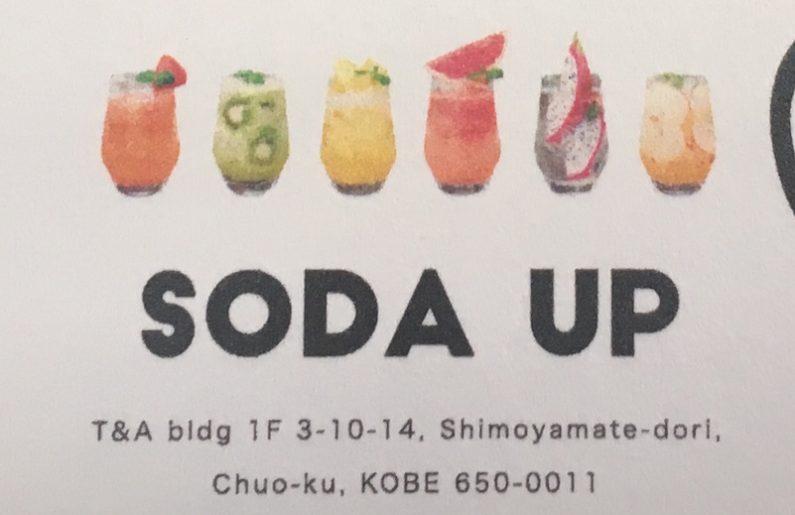 【20種類以上の生絞りフルーツサワーが味わえる】全ての果物好きよ神戸 SODA UP へお行き!