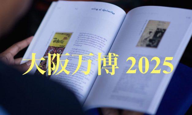 Osaka named host of World Expo 2025