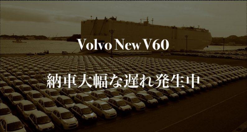 【ボルボ New V60最新情報】いったい納車はいつになるの!?