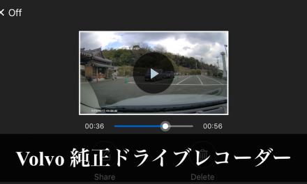 【Volvo New V60 用】純正ドライブレコーダーがめっちゃ便利