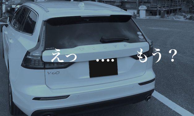 【早くも問題発生!?】Volvo New V60 不具合発生中