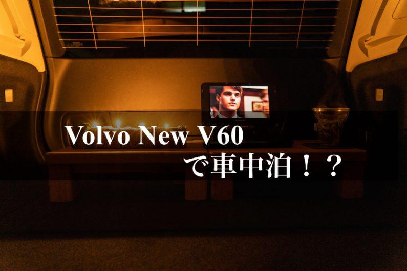 【エセ情報を切る】Volvo New V60 は本当に車中泊向きなのか!?