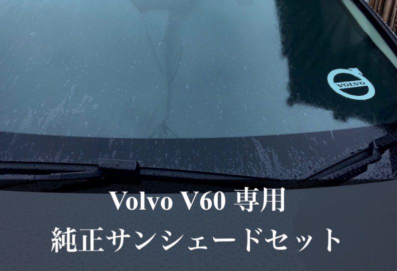 【Volvo V60 専用】ワンタッチフロント&サイドサンシェードセットが相当使えるぞ!!