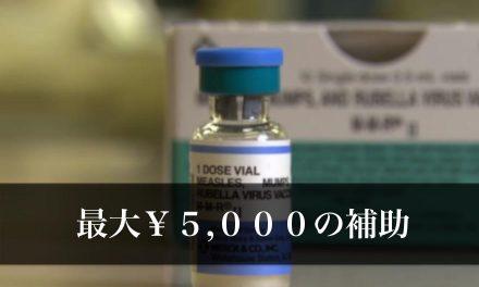【姫路ではしか・風しん予防接種】5,000円の助成申請は秒速で終わった