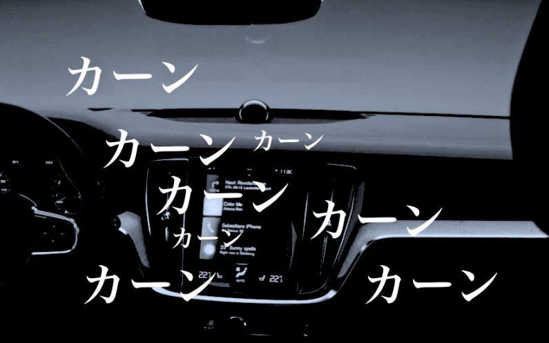 【インテリアの異音】Volvo New V60 のカーンカーンと繰り返される音の正体