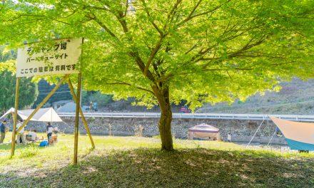 【川遊びしながらBBQ】姫路市最強キャンプサイト「佐中ふれあいの里」で豪遊