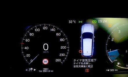 【タイヤのパンク?】Volvo New V60 タイヤ空気圧低下サインの正体!