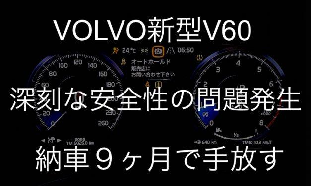 【新型Volvoの深刻な問題】安全面で信頼性を失い新型V60を納車9ヶ月で手放しました 2。