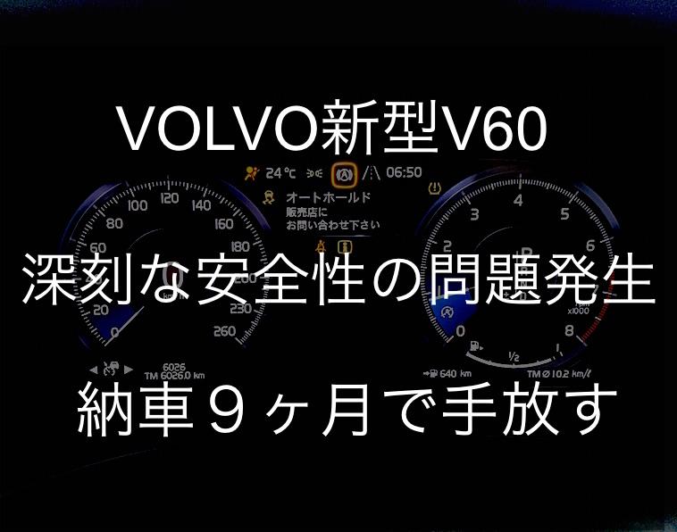 【新型Volvoの深刻な問題】安全面で信頼性を失い新型V60を納車9ヶ月で手放しました。
